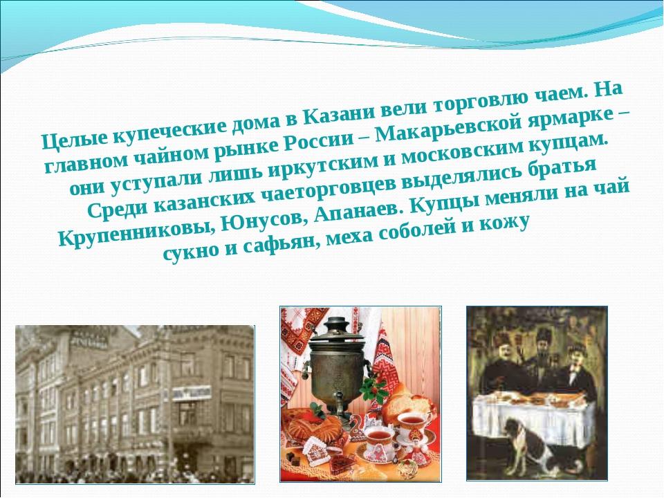 Целые купеческие дома в Казани вели торговлю чаем. На главном чайном рынке Р...