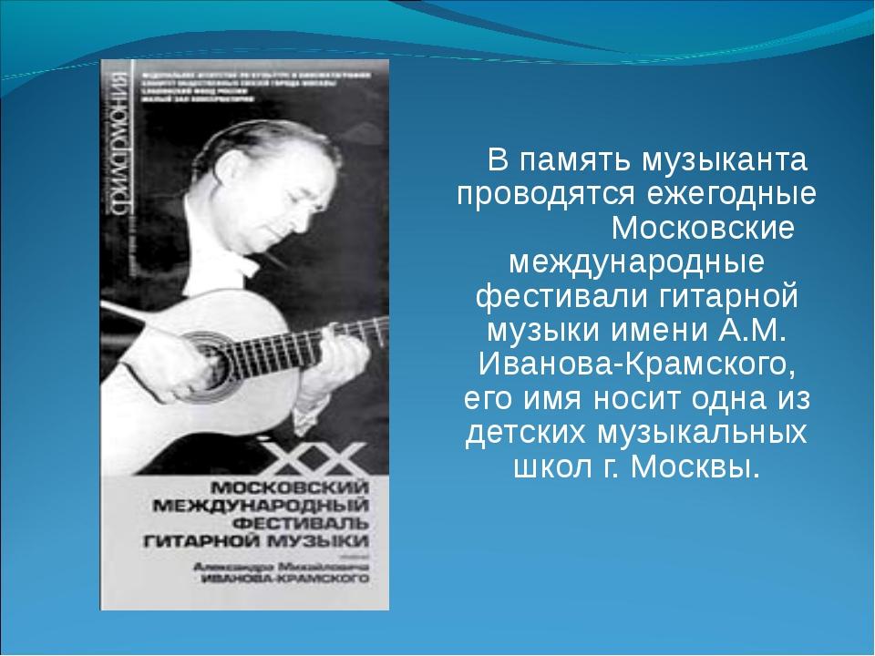 В память музыканта проводятся ежегодные Московские международные фестивали г...