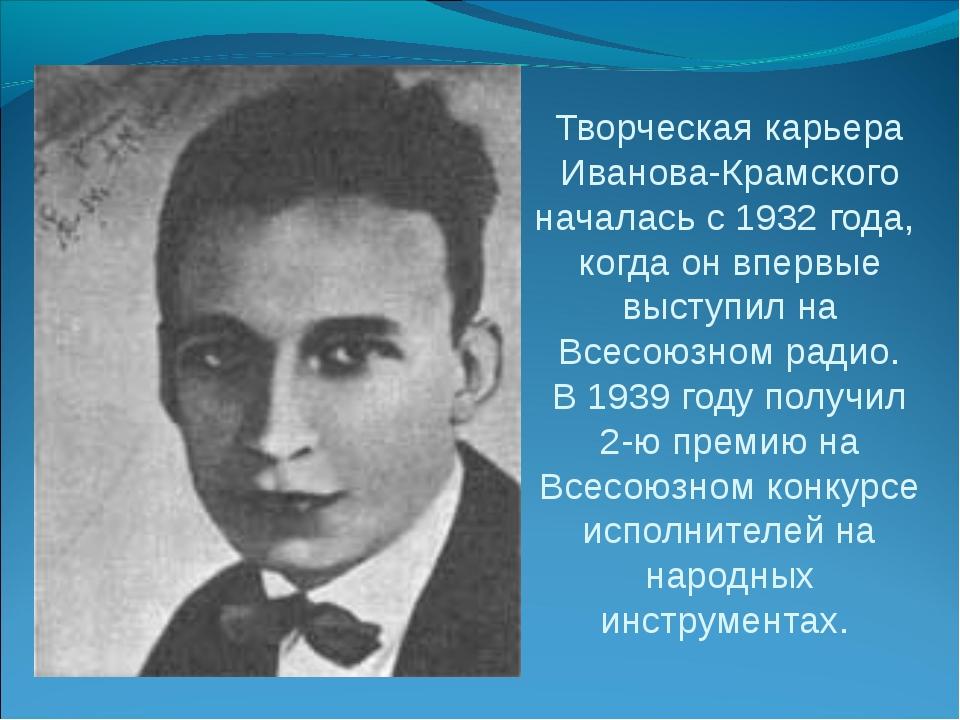 Творческая карьера Иванова-Крамского началась с 1932 года, когда он впервые в...