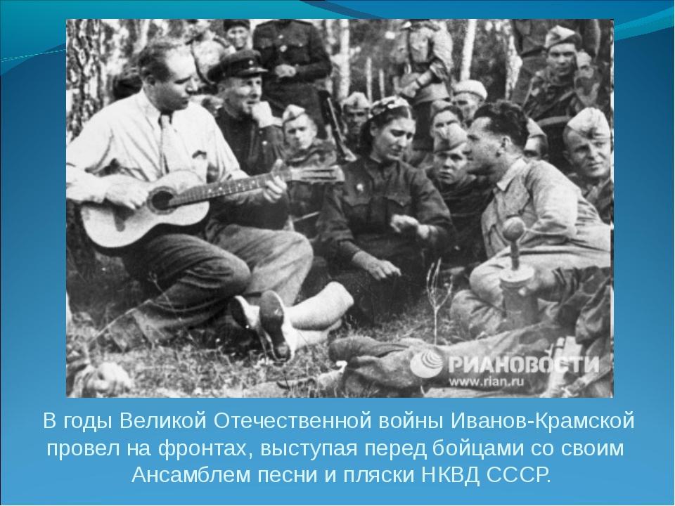 В годы Великой Отечественной войны Иванов-Крамской провел на фронтах, выступа...