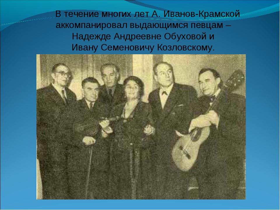 В течение многих лет А. Иванов-Крамской аккомпанировал выдающимся певцам – Н...
