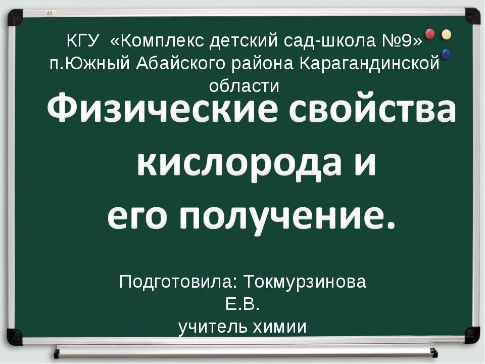 КГУ «Комплекс детский сад-школа №9» п.Южный Абайского района Карагандинской о...