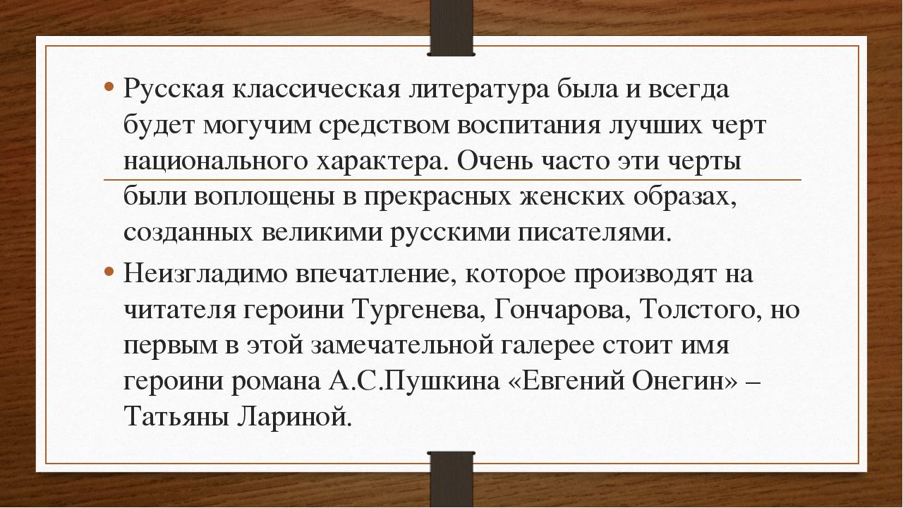 Русская классическая литература была и всегда будет могучим средством воспита...