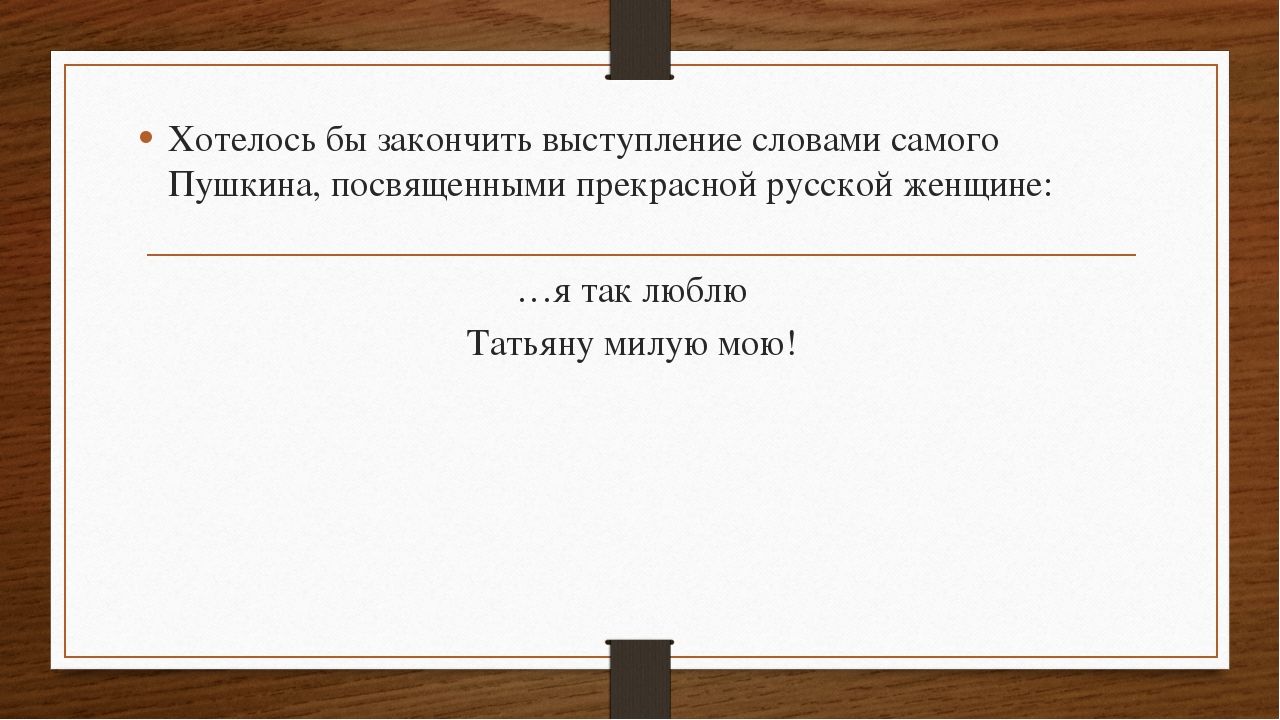 Хотелось бы закончить выступление словами самого Пушкина, посвященными прекра...