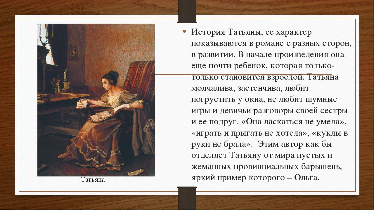 История Татьяны, ее характер показываются в романе с разных сторон, в развити...