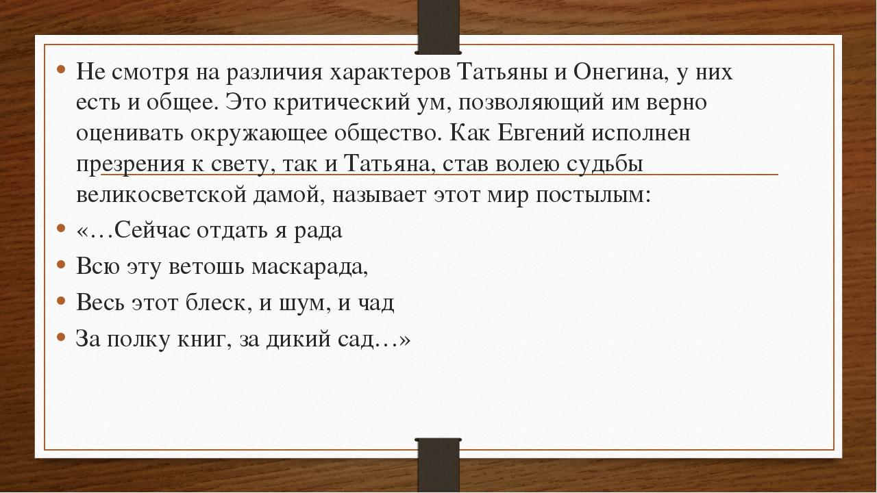 Не смотря на различия характеров Татьяны и Онегина, у них есть и общее. Это к...