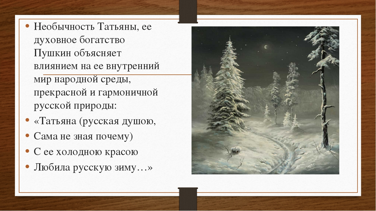 Необычность Татьяны, ее духовное богатство Пушкин объясняет влиянием на ее вн...
