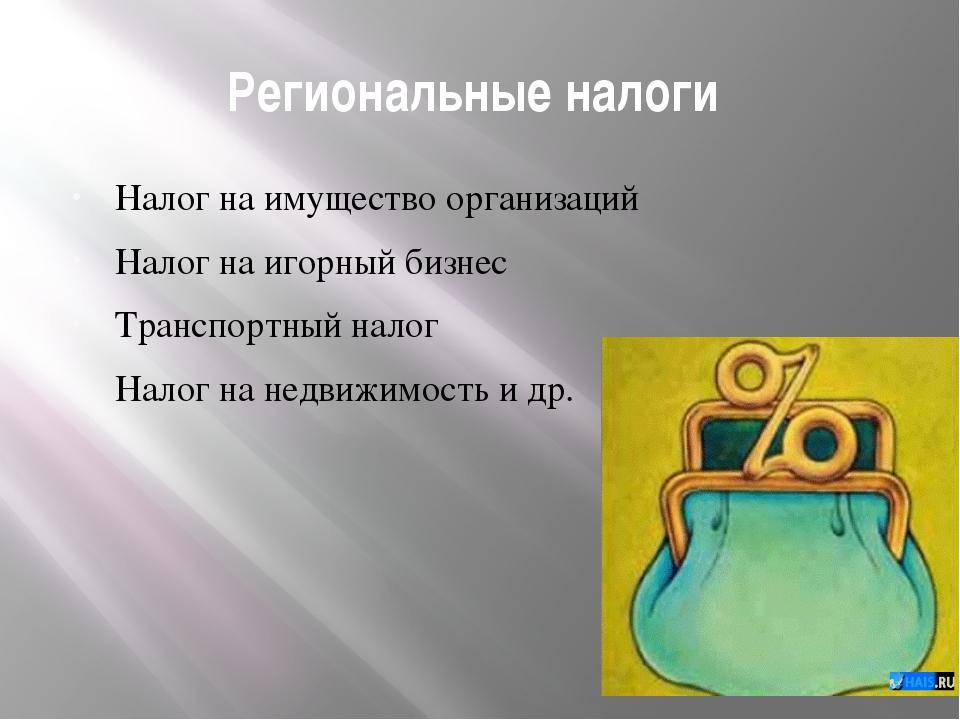 Региональные налоги Налог на имущество организаций Налог на игорный бизнес Тр...