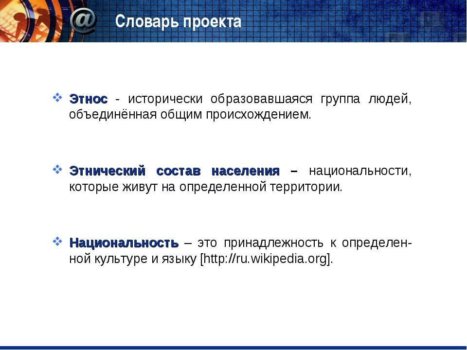 Словарь проекта Этнос - исторически образовавшаяся группа людей, объединённая...