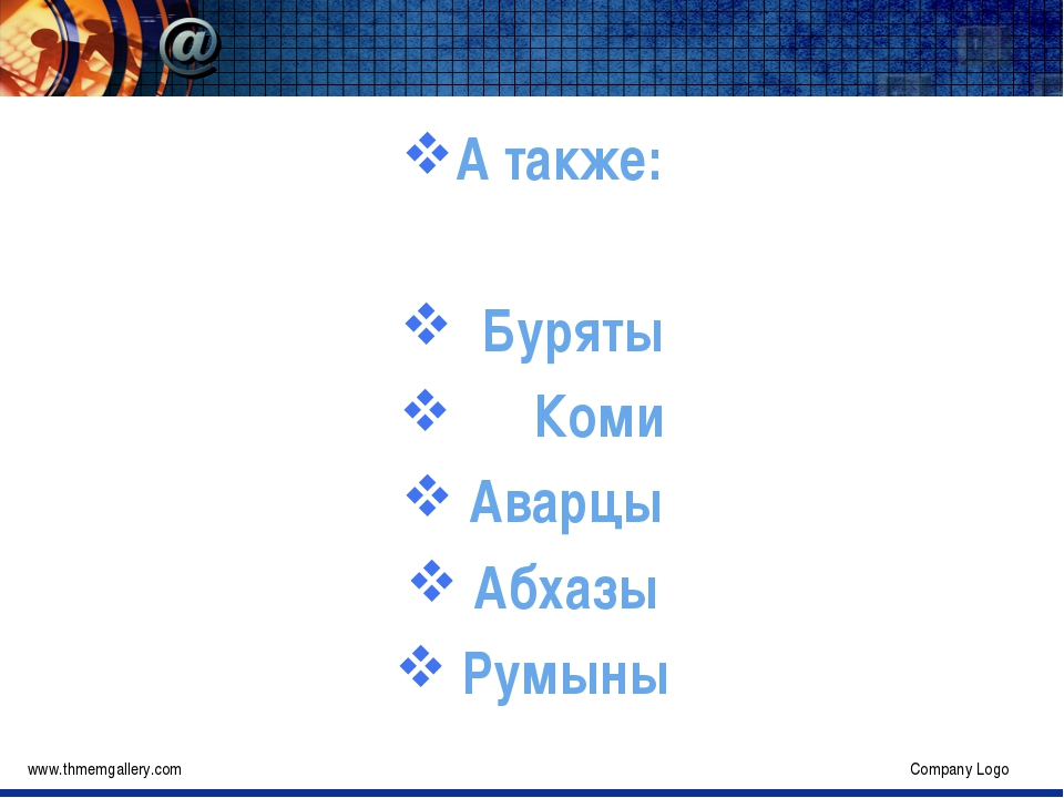 А также: Буряты Коми Аварцы Абхазы Румыны www.thmemgallery.com Company Logo C...