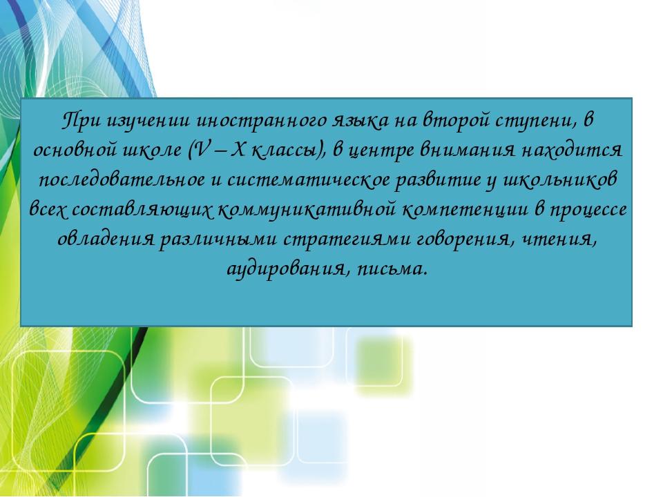 При изучении иностранного языка на второй ступени, в основной школе (V – X кл...