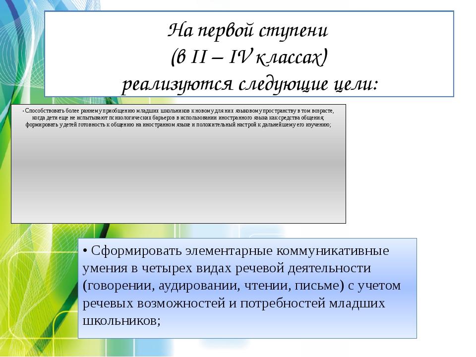 На первой ступени (в II – IV классах) реализуются следующие цели: • Способств...