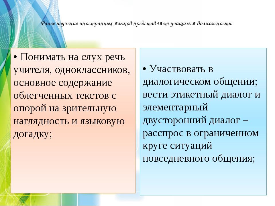 Ранее изучение иностранных языков представляет учащимся возможность: • Понима...