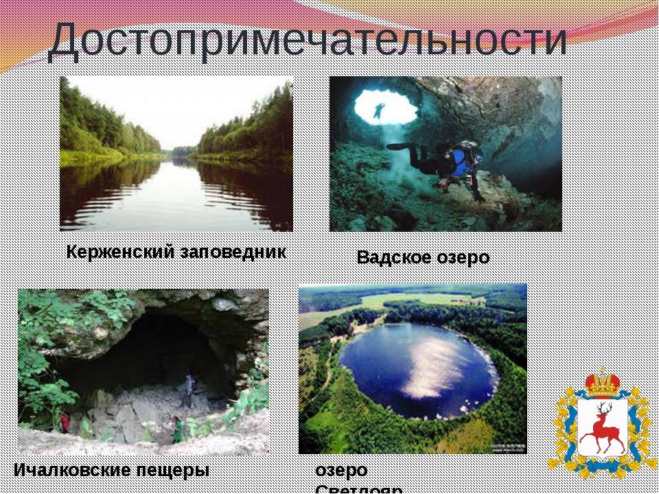 Достопримечательности Керженский заповедник Ичалковские пещеры озеро Светлоя...