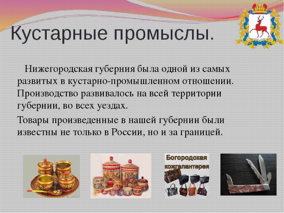 Кустарные промыслы. Нижегородская губерния была одной из самых развитых в кус...