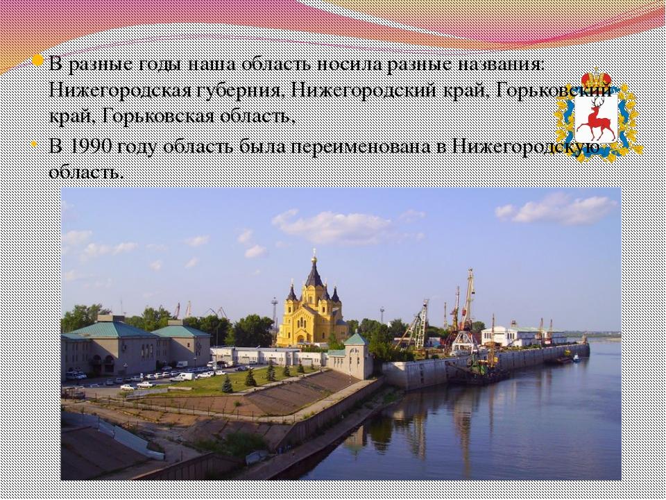 В разные годы наша область носила разные названия: Нижегородская губерния, Ни...