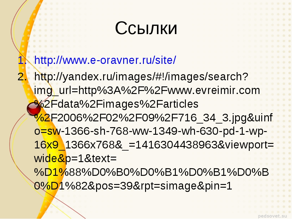 Ссылки http://www.e-oravner.ru/site/ http://yandex.ru/images/#!/images/search...