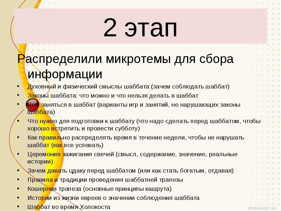 2 этап Распределили микротемы для сбора информации Духовный и физический смыс...