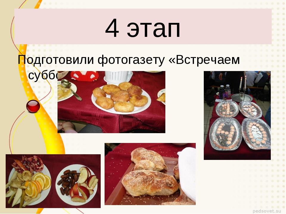 4 этап Подготовили фотогазету «Встречаем субботу»