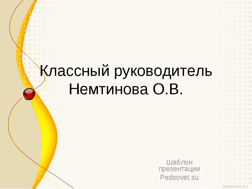 Классный руководитель Немтинова О.В. Шаблон презентации Pedsovet.su