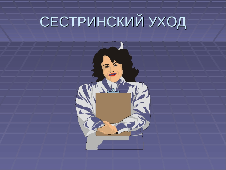 СЕСТРИНСКИЙ УХОД