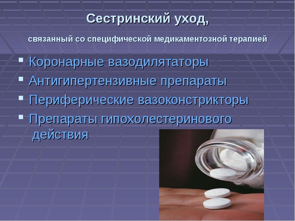 Сестринский уход, связанный со специфической медикаментозной терапией Коронар...