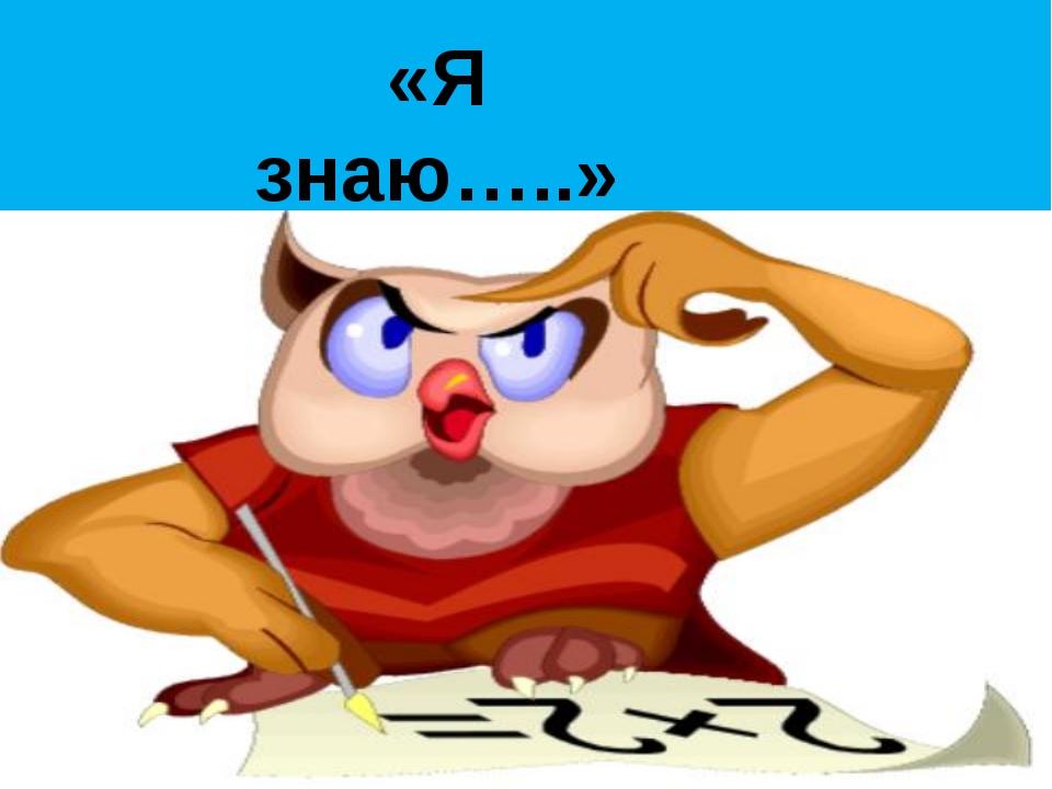 Кривошеева С.Ю. . «Я знаю…..»