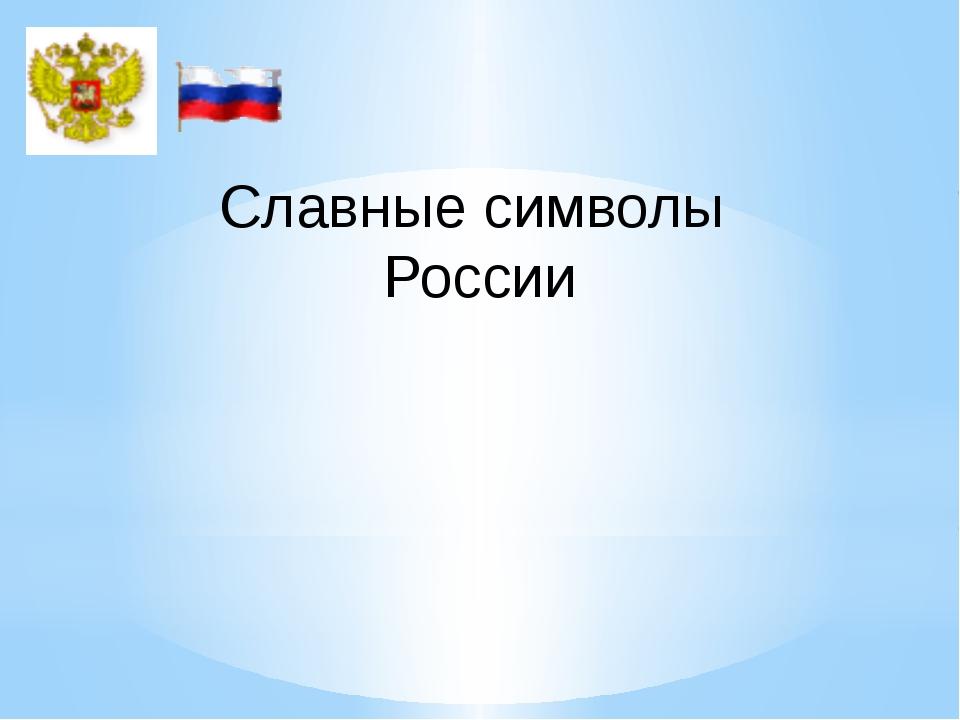 картинки славные символы россии показали