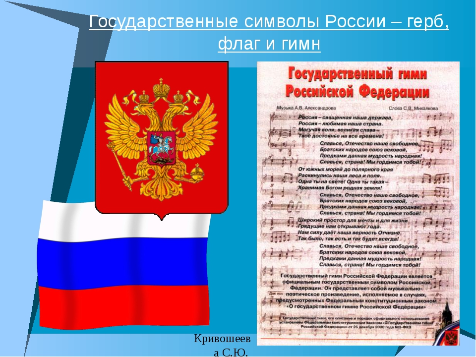 Государственные символы России – герб, флаг и гимн Кривошеева С.Ю.