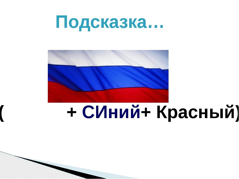 Подсказка… БЕСИК (БЕлый+ СИний+ Красный)