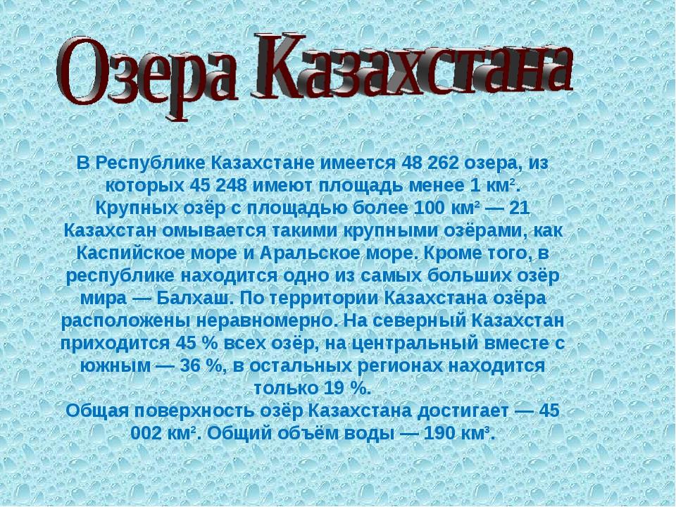 В Республике Казахстане имеется 48 262 озера, из которых 45 248 имеют площадь...