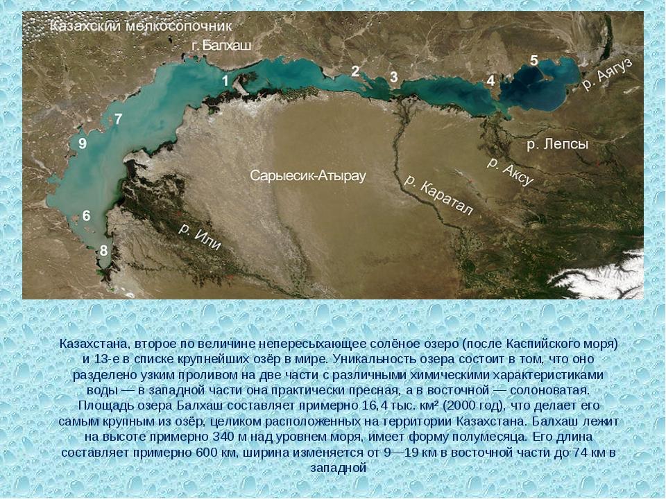 Балха́ш (каз. Балқаш) — бессточное полупресноводное озеро в восточной части К...