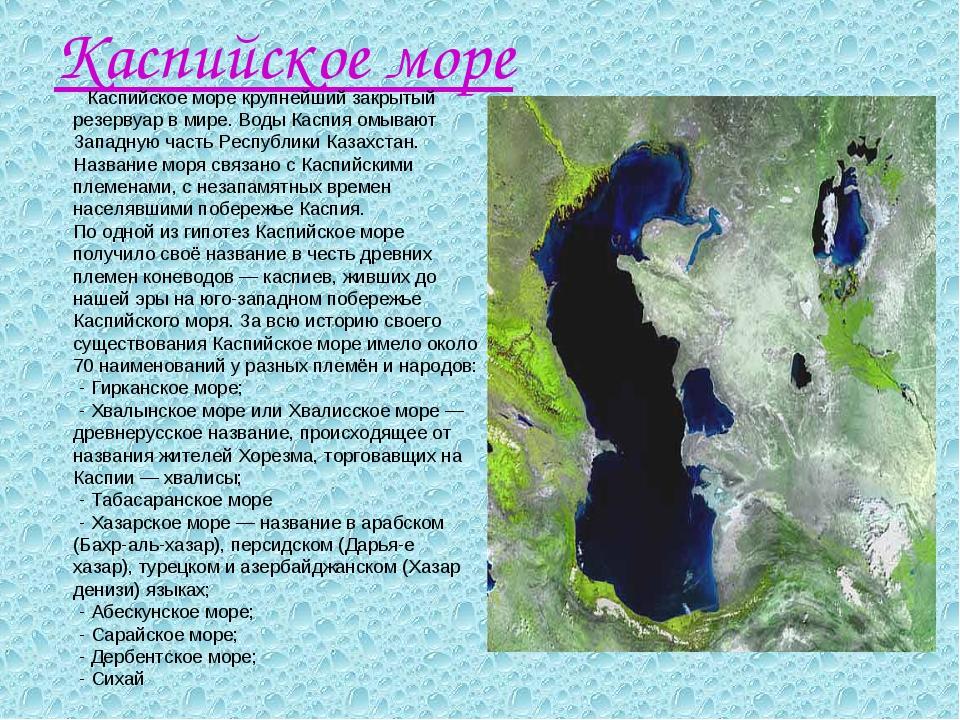 Каспийское море Каспийское море крупнейший закрытый резервуар в мире. Воды Ка...