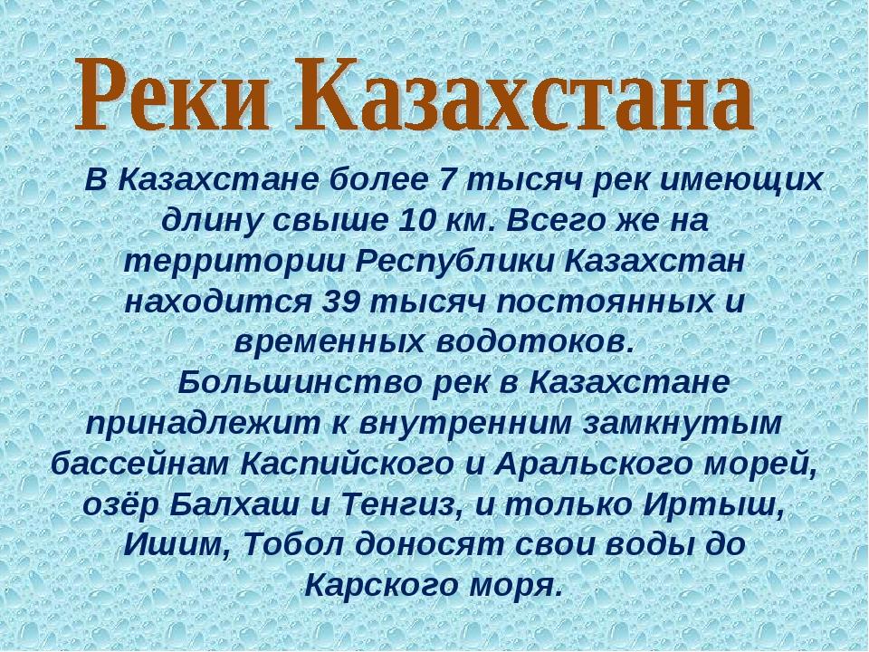 В Казахстане более 7 тысяч рек имеющих длину свыше 10 км. Всего же на террит...