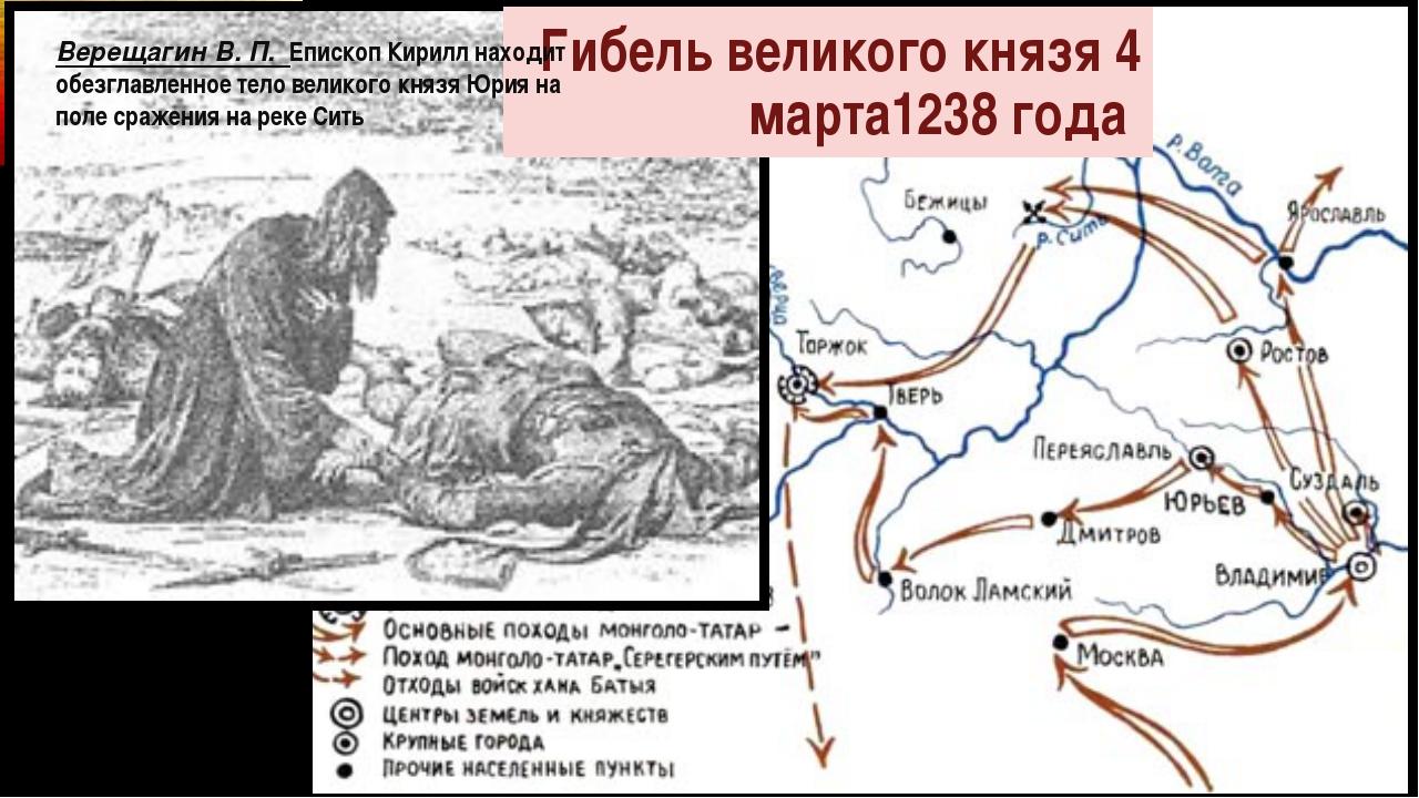 Гибель великого князя 4 марта1238 года Верещагин В. П. Епископ Кирилл находит...