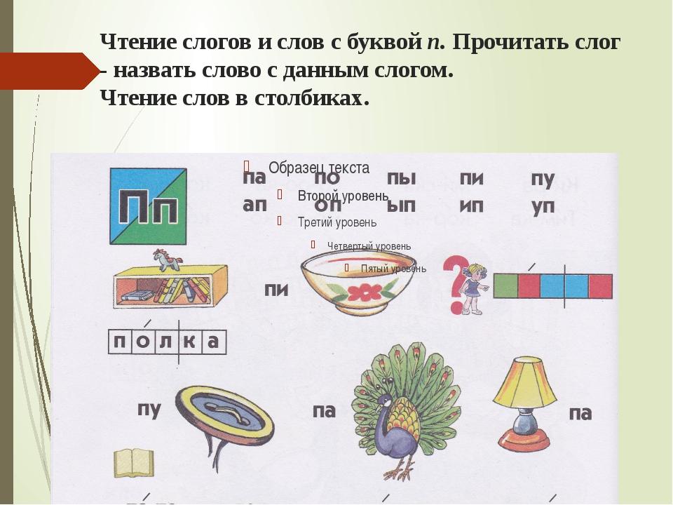 Чтение слогов и слов с буквой п. Прочитать слог - назвать слово с данным слог...