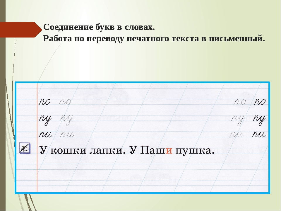 Соединение букв в словах. Работа по переводу печатного текста в письменный.