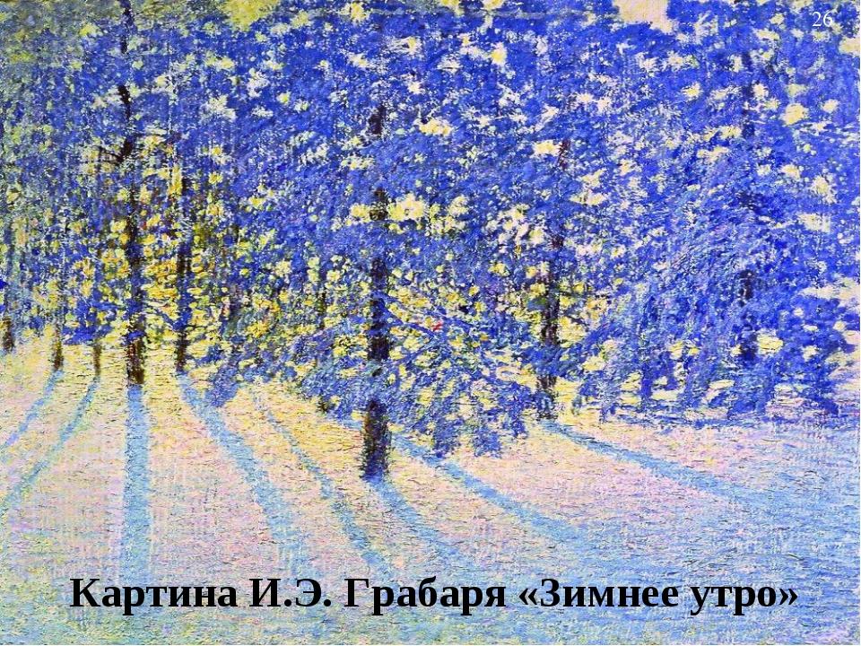Картина И.Э. Грабаря «Зимнее утро» *