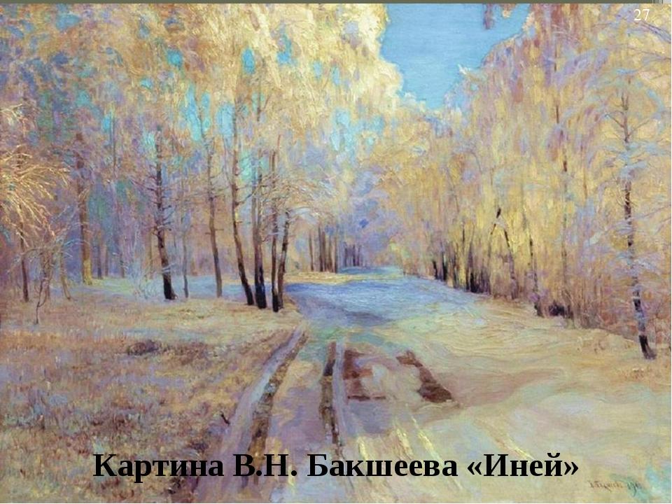 Картина В.Н. Бакшеева «Иней» *