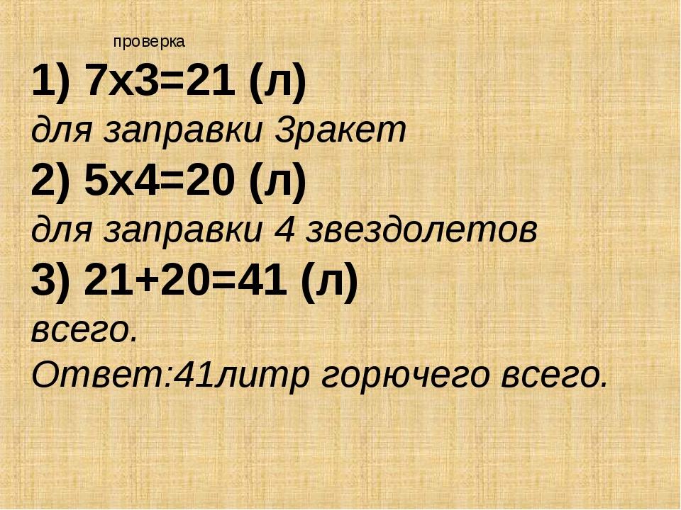 проверка 1) 7х3=21 (л) для заправки 3ракет 2) 5х4=20 (л) для заправки 4 звезд...