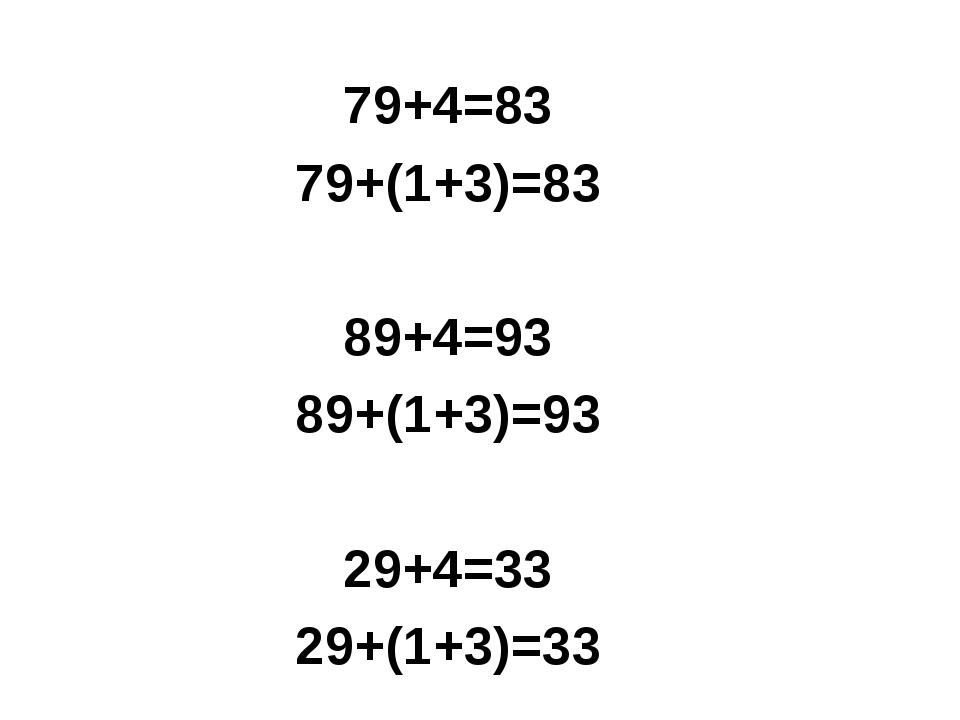 79+4=83 79+(1+3)=83 89+4=93 89+(1+3)=93 29+4=33 29+(1+3)=33