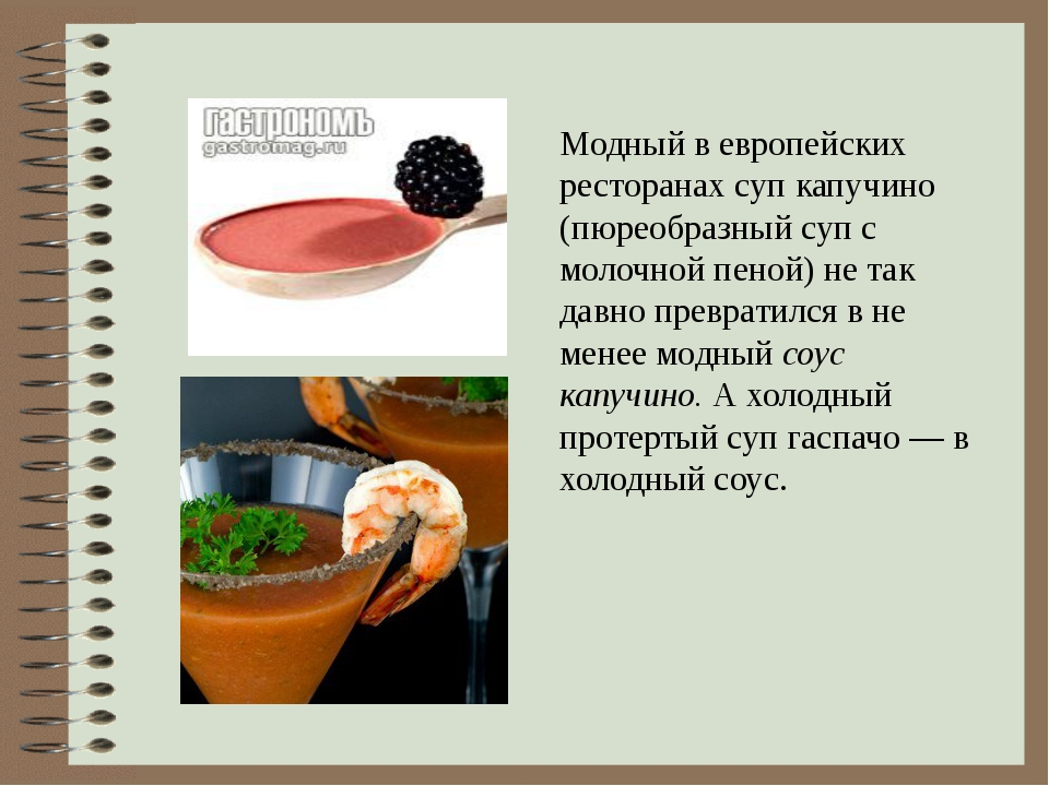 Модный в европейских ресторанах суп капучино (пюреобразный суп с молочной пен...