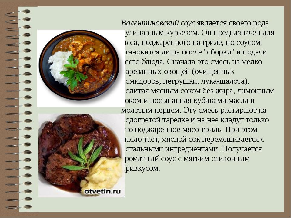Валентиновский соус является своего рода кулинарным курьезом. Он предназначен...