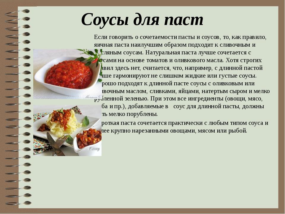Соусы для паст Если говорить о сочетаемости пасты и соусов, то, как правило,...