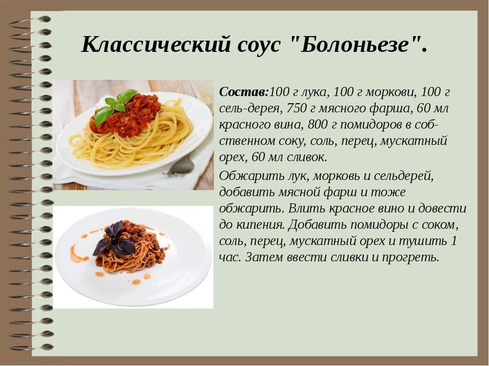 """Классический соус """"Болоньезе"""". Состав:100 г лука, 100 г моркови, 100 г сельд..."""