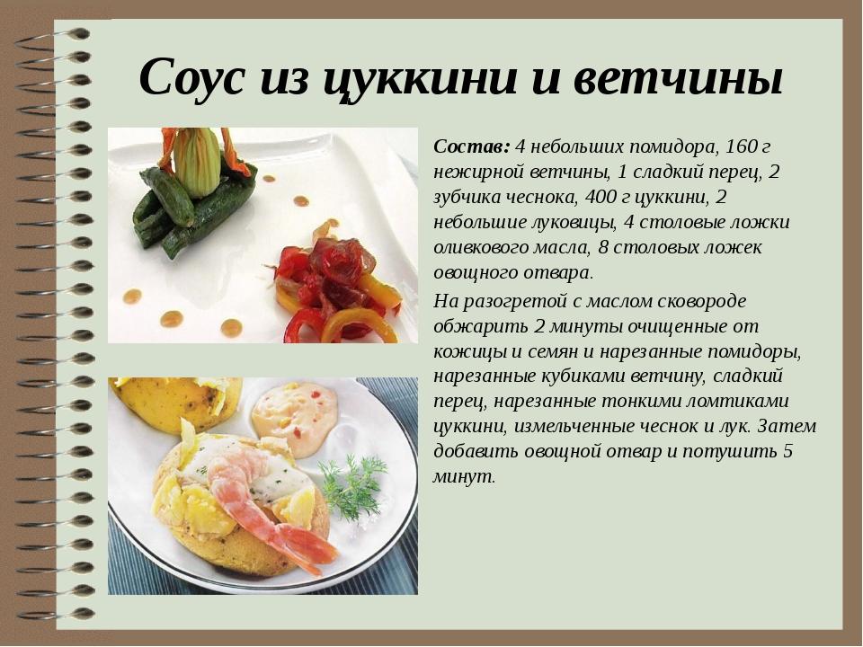 Соус из цуккини и ветчины Состав: 4 небольших помидора, 160 г нежирной ветчин...