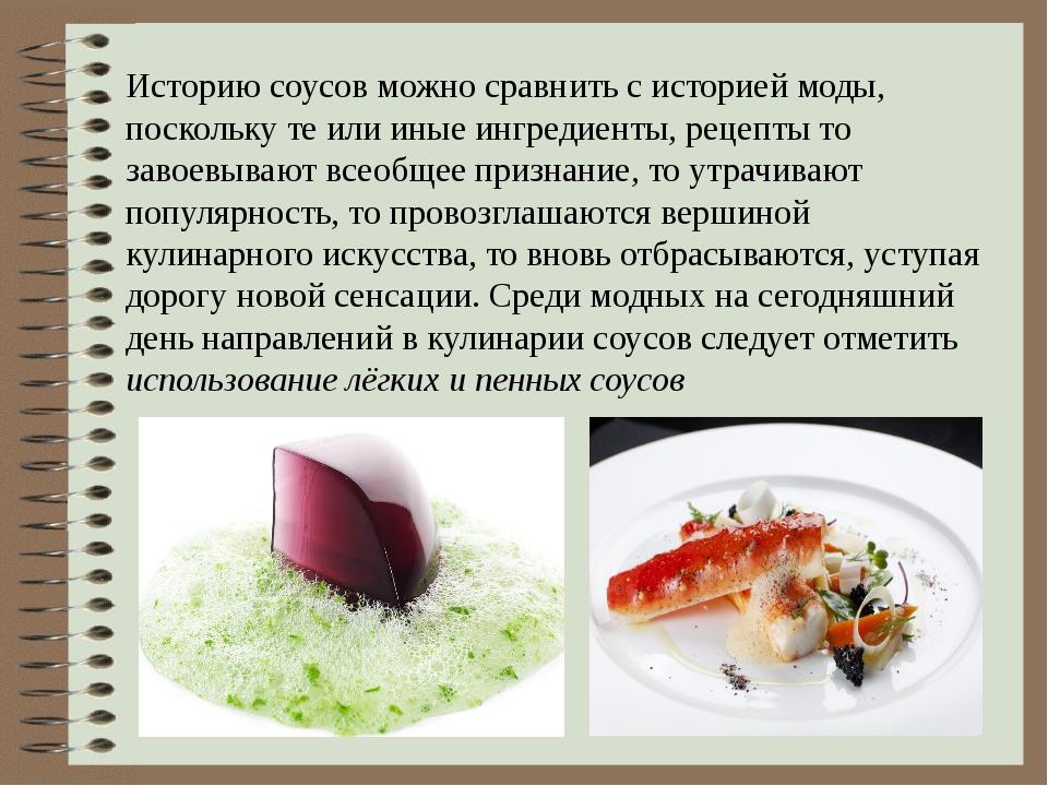 Историю соусов можно сравнить с историей моды, поскольку те или иные ингредие...
