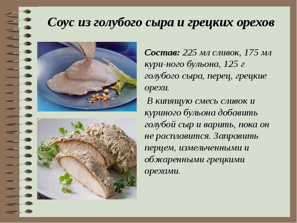 Соус из голубого сыра и грецких орехов Состав: 225 мл сливок, 175 мл куриног...