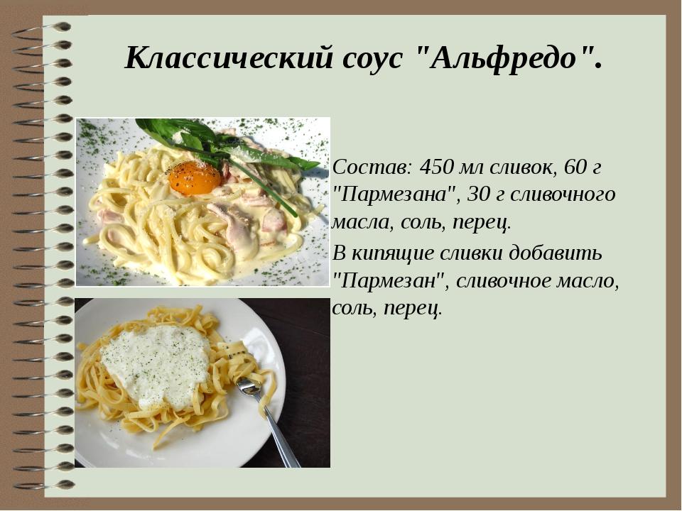 """Классический соус """"Альфредо"""". Состав: 450 мл сливок, 60 г """"Пармезана"""", 30 г с..."""