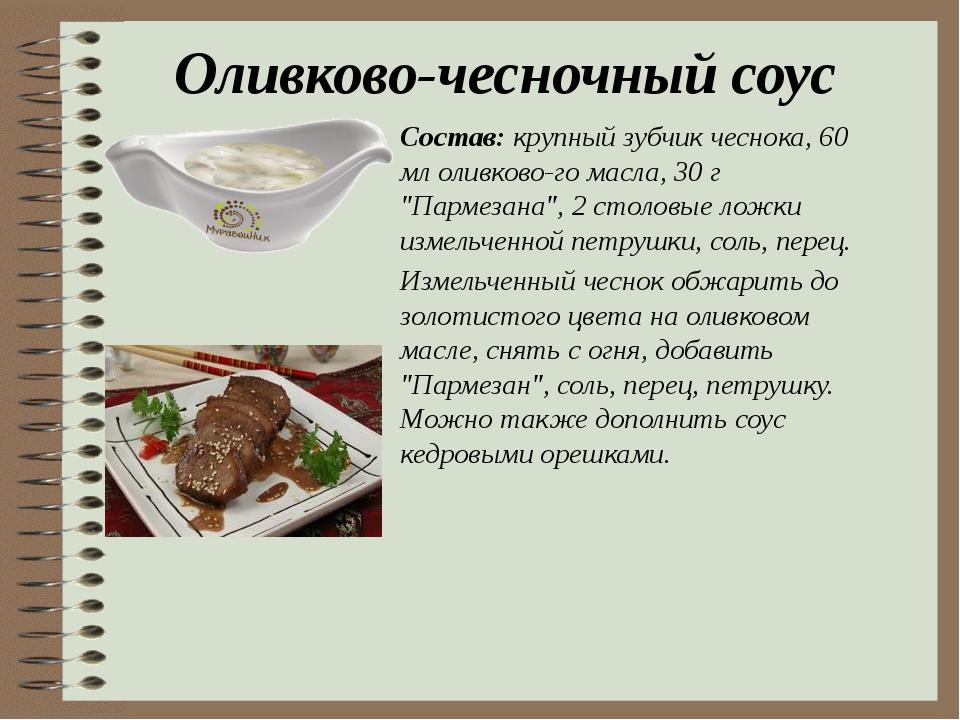 """Состав: крупный зубчик чеснока, 60 мл оливкового масла, 30 г """"Пармезана"""", 2..."""